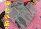 供应防静电屏蔽袋 东莞深圳广州惠州屏蔽袋