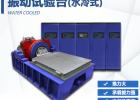 振动试验类 /振动试验台(水冷式)金鼎赛斯生产45吨振动台