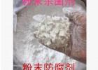 粉末殺菌劑 粉末防腐劑 粉末殺菌防腐劑