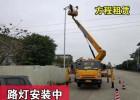广州白云区路灯维修车租赁有限公司、白云黄边高空车出租