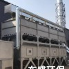 深圳五金厂喷漆废气治理设备制造商
