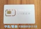 供应LTE测试卡 LTE测试卡哪里可以做 找坤鹏 源头厂家