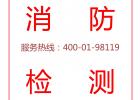 上海消防檢測 天驕安宇連續3年受信賴消防檢測單位之一