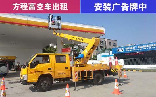 广州高空车出租、高空车出租公司、方程