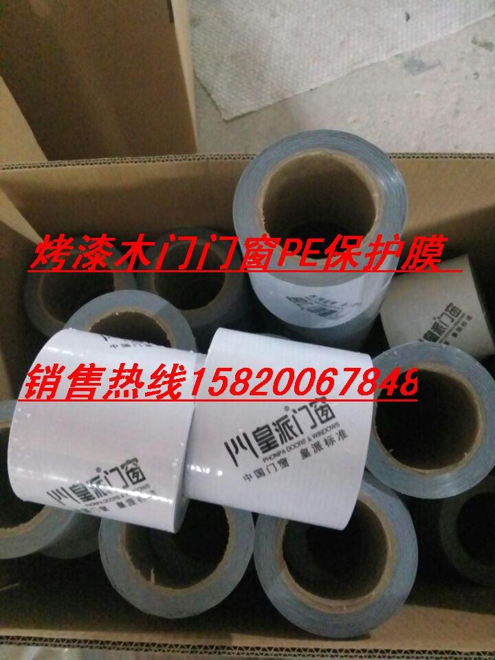 电器外壳表面保护膜   铝型材门窗黑白印字保护膜