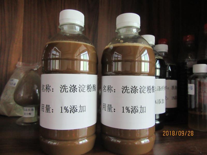 沧州众合众利低温洗涤酵素