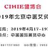 2019北京艾灸产业展-上海艾灸产业展