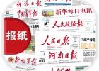 印刷企业报纸内刊高校大学学校校报