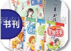 郑州印刷图书教材书刊印刷厂