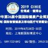 2019年中国(上海)国际智慧医疗及可穿戴设备展览会