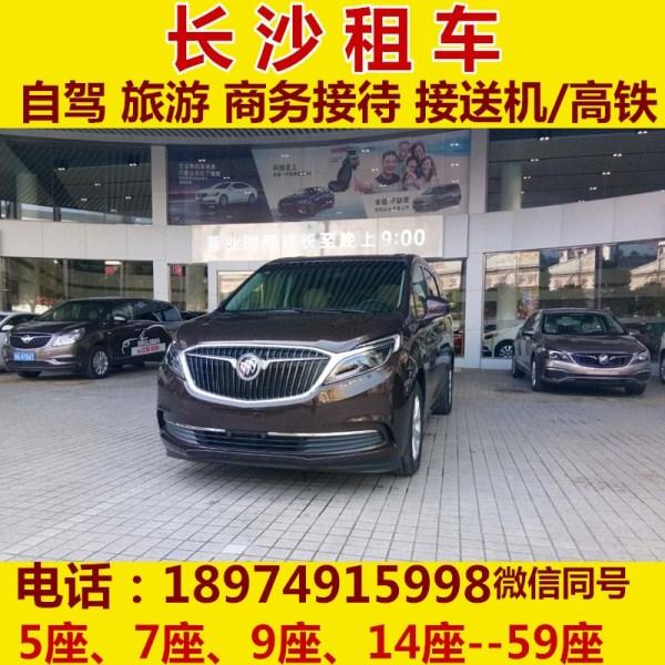 长沙7座别克GL8商务车租车电话-自驾租车日租多少钱