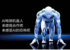云应AI机器人电话销售外呼
