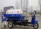 厂家直销三轮洒水车 多功能农用三轮洒水车 雾炮除尘洒水车