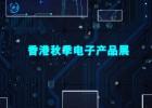2019HK湾子秋季电子展-香港贸发局