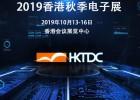 全球电子盛会-2019香港秋季电子展