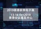 HK湾子秋季电子展-2019电子盛会