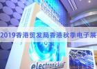 2019第39届香港秋季电子产品展暨国际电子组件及生产技术展