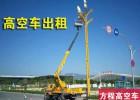 广州黄埔高空车出租、高空安装管道、刷油漆、高空拆管道