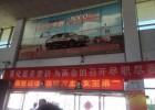 河间出租车顶灯广告,公交车身广告、传媒公司