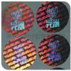 专业定制激光防伪标签 镭射标 全息不干胶商标定做 厂家生产