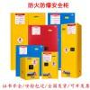 德恩世化学品毒化品存储柜三点联动式门锁4加仑