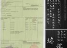 中韩产地证FORM K,韩国FTA优惠原产地证
