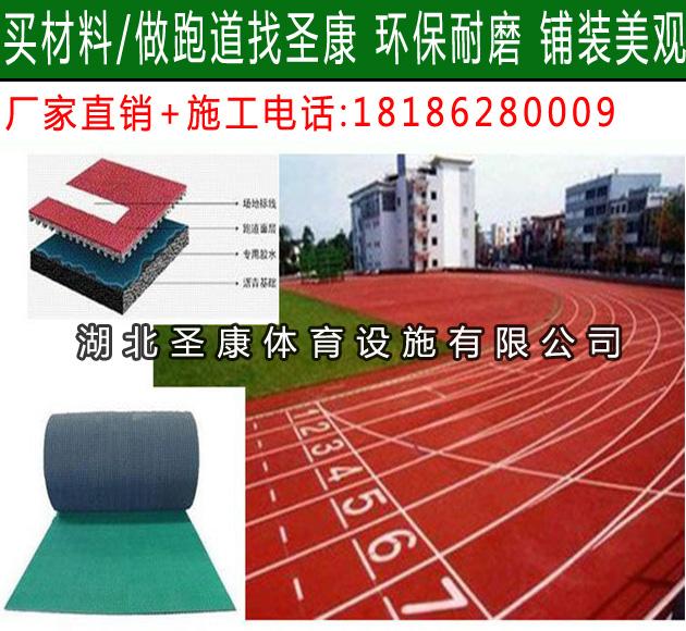 襄阳新国标预制型跑道施工 襄阳塑胶跑道材料厂家
