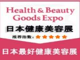 2020年日本国际健康产品・美容产品展览会EXPO