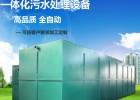 海岸环保供应化工污水处理设备