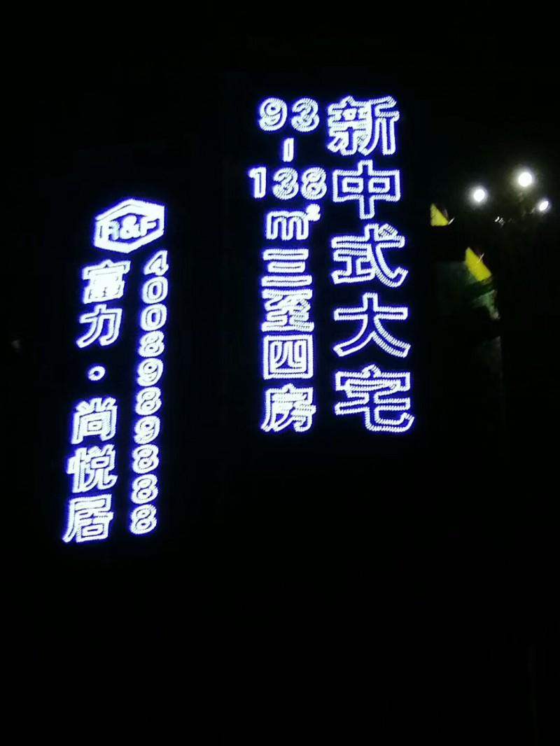 芜湖网灯发光字制作新楼盘广告全国批发阻燃网