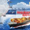 深圳越南_老挝_柬埔寨货代运输 - 进泓航运
