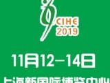 2019上海第九届国际营养健康产业展览会