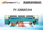 FY-3200AT/H4