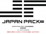 2019日本包装展 日本东京包装展
