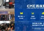 2020上海cme数控机床展