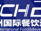 2019中国国际餐饮快餐加盟展