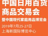 上海国际日用品展会2019