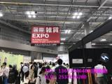 2020日本(LIFESTYLE)礼品杂货展