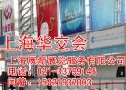 2020年上海华交会--第30届华东进出口商品交易会