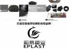 广东惠州/和易塑业/黑色母厂家/吹膜注塑管材高光黑色母