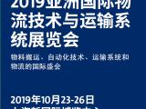 2019上海物流展CeMAT 颠覆传统,走向智能