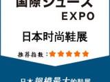 日本2019年东京专业鞋子鞋材鞋类展览会