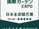 日本2019年国际园艺花卉及园艺工具展览会