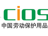 2019北京劳保展|北京劳保会|中国劳动保护用品交易会