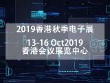 2019年香港秋季电子展10月电子展会
