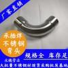 永穗承插焊不锈钢90度弯头管路角度转弯90度承插焊不锈钢弯头