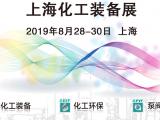 2019上海国际化工展览会
