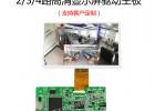 深圳新太st814高清显示屏驱动主板