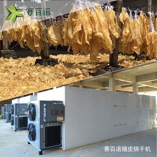 空气能热泵猪皮烘干机