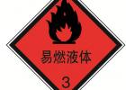上海危险品进口报关公司